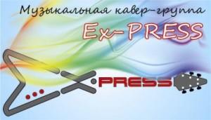 Визитка Ex-press
