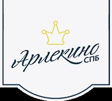 """Организация праздников, проведение праздников в Санкт-Петербурге, агентство """"АрлекиноСпб"""""""